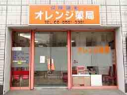 オレンジ薬局九条店