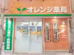 オレンジ薬局宝塚店