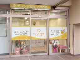 オレンジ薬局アポロ店