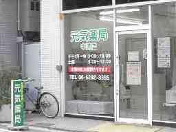 元気薬局中津店