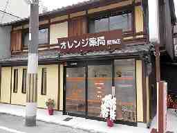 オレンジ薬局 聚楽店