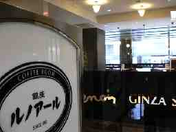 喫茶室ルノアール 八王子北口駅前店