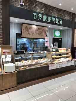 銀座惣菜店 那珂銀座惣菜店