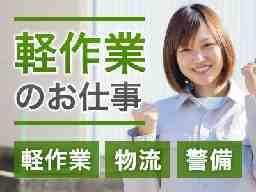 株式会社フルキャスト埼玉支社川越営業課/MNT1123F6T