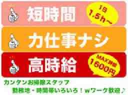 株式会社清光社勤務地:赤坂Bizタワー