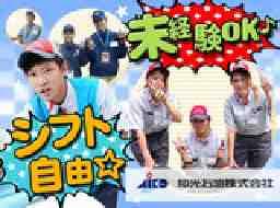 セルフステーション福岡インター相光石油株式会社