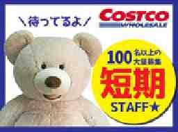 コストコホールセールジャパン株式会社中部空港倉庫店