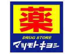 マツモトキヨシ花島店
