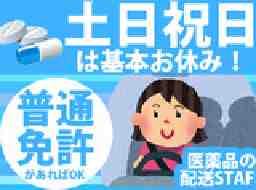 東北アルフレッサ株式会社勤務地秋田第二支店