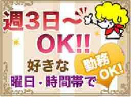 株式会社エスプールヒューマンソリューションズTS横浜支店勤務地登戸)