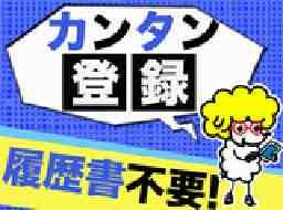 株式会社エスプールヒューマンソリューションズTS東海支店勤務地大曽根)