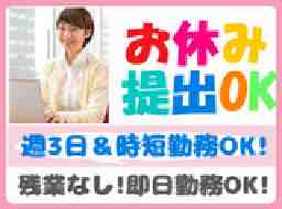 株式会社エスプールヒューマンソリューションズTS横浜支店