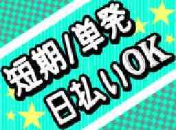 カラレス株式会社岡山営業所clog