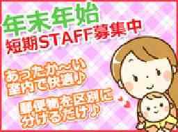 日本郵便株式会社新仙台郵便局