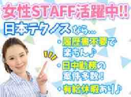 株式会社日本テクノス淡路支店