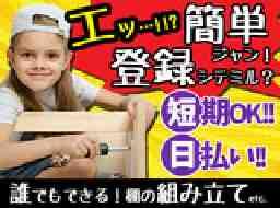 株式会社BBロジスティクス東京営業所