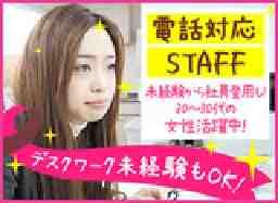 株式会社イーコール札幌支店