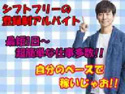 株式会社フルキャスト関西支社京都営業課MNS0520I1C
