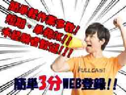 株式会社フルキャスト北海道・東北支社北見営業課MN1202A18B