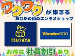 TSUTAYA東根店