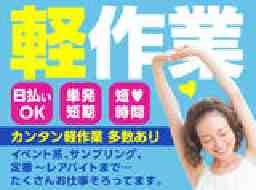 株式会社バイトレ【MB180130GN03】