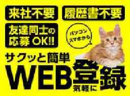 株式会社バイトレ【MB810913GT01】