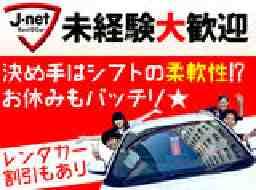 Jネットレンタカー三島駅南口店