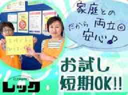 クリーニングレックフレッシュバザール姫路花田店