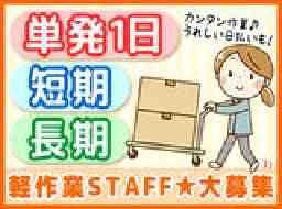 アイ・ビー・エス・アウトソーシング株式会社加須営業所加2