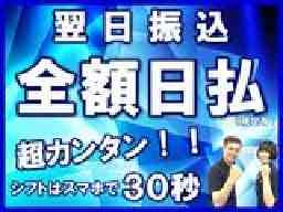 日本トスコム株式会社川越リクルートセンター