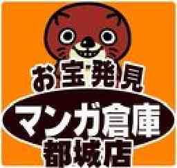 マンガ倉庫都城店