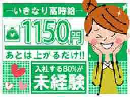 株式会社日本パーソナルビジネス仙台エリアA