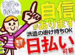 株式会社オープンループパートナーズ道東支店