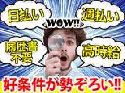 エヌエス・ジャパン株式会社千葉支店