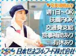 日本ゼネラルフード株式会社勤務地なごやかハウス丸池