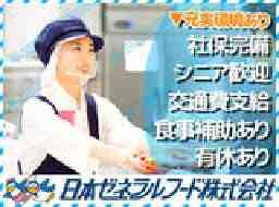 日本ゼネラルフード株式会社勤務地130木沢記念病院