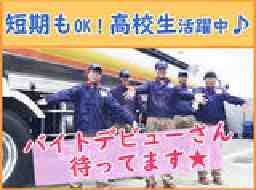 サンリン株式会社佐久インターSS