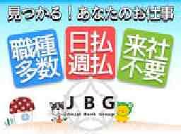株式会社人材Bank勤務地羽島市竹鼻