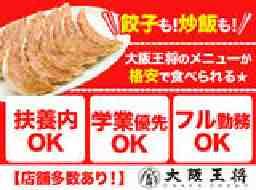 大阪王将イオンモール盛岡南店3月中旬リニューアルOPEN予定