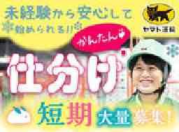 ヤマト運輸株和歌山ベース店