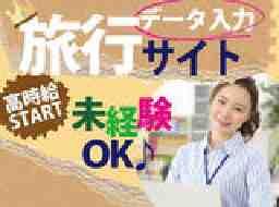 株式会社トライバルユニット札幌支店