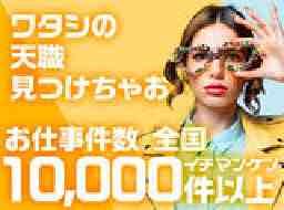 株式会社綜合キャリアオプション【3402CU0705GA9】