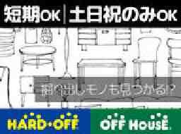ハードオフ・オフハウス・ホビーオフ秋田広面店