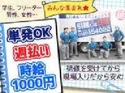 日本通運株式会社弘前支店