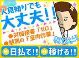 株式会社オープンループパートナーズ札幌支店
