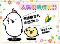 株カワタキコーポレーション京都本社【仕事NO2018052】