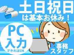 東北アルフレッサ株式会社(勤務地青森支店)
