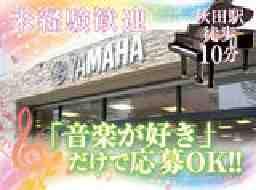 株式会社ヤマハミュージックリテイリング秋田店
