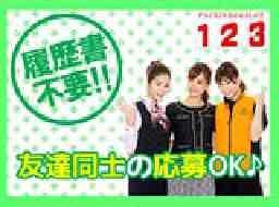 123堺インター店