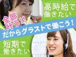 株式会社グラスト仙台支社